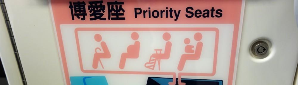Im U-Bahn, CC BY-SA 3.0, Asacyan